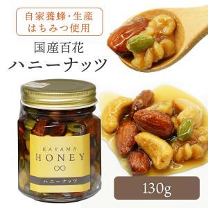 国産 ハニーナッツ 百花はちみつ 国産純粋蜂蜜 はちみつ ハチミツ ミックスナッツ  130g×1本 ecolocle