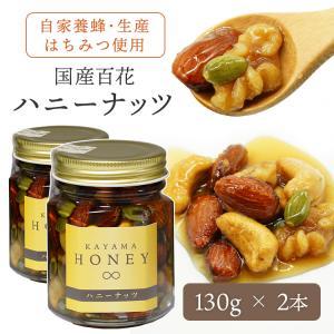国産 ハニーナッツ 百花はちみつ 国産純粋蜂蜜 はちみつ ハチミツ ミックスナッツ  130g×2本 ecolocle