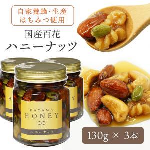 国産 ハニーナッツ 百花はちみつ 国産純粋蜂蜜 はちみつ ハチミツ ミックスナッツ  130g×3本 ecolocle