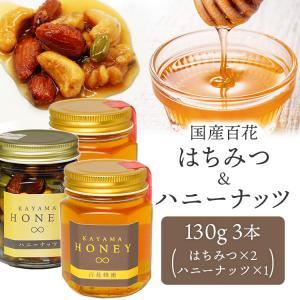 国産 ハニーナッツ 百花はちみつ 国産純粋蜂蜜 はちみつ ハチミツ はちみつ130g×2本 ハニーナッツ×1本 ecolocle