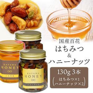 国産 ハニーナッツ 百花はちみつ 国産純粋蜂蜜 はちみつ ハチミツ はちみつ130g×1本 ハニーナッツ×2本 ecolocle
