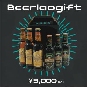 ラオスビール ビアラオ beerlao ギフトセット ダーク×3本 ゴールド×3本|ecolocle