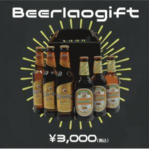 ラオスビール ビアラオ beerlao ギフトセット ラガー×3本 ゴールド×3本|ecolocle