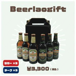 ラオスビール ビアラオ beerlao ギフトセット ラガー×3本 ダーク×3本|ecolocle