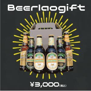 ラオスビール ビアラオ beerlao ギフトセット ラガー×2本 ダーク×2本 ゴールド×2本|ecolocle