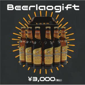 ラオスビール ビアラオ beerlao ギフトセット ゴールド×6本|ecolocle