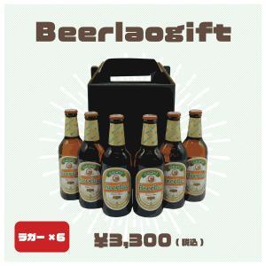 ラオスビール ビアラオ beerlao ギフトセット ラガー×6本|ecolocle