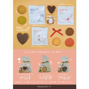バレンタインギフト クッキーセット|ecolocle