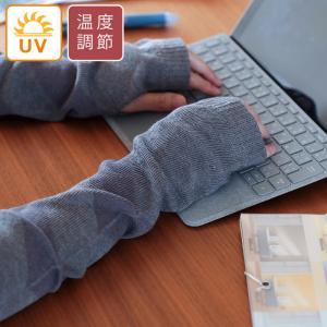 アームカバー UVケア 紫外線対策 日本製 Outlast 冷房対策 綿 コットン 軽量 Temperature control 温度調節   メール便可春 夏 レディース 2021SS0428, ecoloco