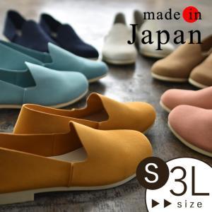 靴 スリッポン H.E.P 日本製 スエードスリッポン 大きいサイズ 小さいサイズ レディース 春 夏 ぺたんこ ローヒール パンプス 1720SS0512,s05a  セール|ecoloco