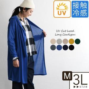 11f26db66001f ロングカーディガン UVカット 接触冷感 フード付き 紫外線対策 大きいサイズ 春 夏 レディース