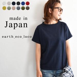 カットソー 日本製 ラグラン 綿 半袖 カットソー メール便送料無料 大きいサイズ レディース Tシャツ 秋 冬 春 夏 earth_eco_loco 1720AW0810,s09a,|ecoloco