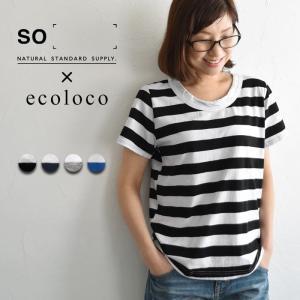 カットソー Tシャツ  ecoloco別注 so ボーダー 半袖 T メール便送料無料 大きいサイズ  レディース 春 夏earth_eco_loco 1620SS0715,s06b,|ecoloco