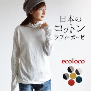 カットソー  大人の 日本製 ラフィー タートルカットソー レディース 送料無料 体型カバー 大きいサイズ 綿 earth_eco_loco 1620AW0930,pk,