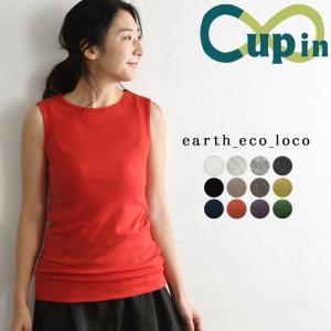 タンクトップ カップ付 フライス 詰まりネック タンク メール便送料無料 大きいサイズ レディース 春 夏 カップIN earth_eco_loco 1720SS0303,|ecoloco