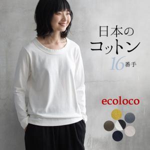 カットソー 日本製 綿100% 太バインダーカットソー メール便送料無料 大きいサイズ レディース ゆったり 春 夏 earth_eco_loco 1720AW0810,s08a,|ecoloco