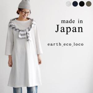ワンピース 日本製 綿100% 七分袖 ラグランワンピース 送料無料 大きいサイズ レディース 7分袖 春 夏 ミディ丈 earth_eco_loco 1720AW0810,s08a,|ecoloco