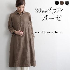 ワンピース Wガーゼ 前ボタンAラインワンピース 送料無料 レディース 大きいサイズ ダブルガーゼ 綿 秋 冬 earth_eco_loco 1720AW0825,s10b,|ecoloco