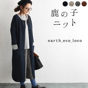 予約ニット ロング カーディガン 鹿の子編み ノーカラー ニットカーデ 送料無料 レディース 大きいサイズ 9分袖 7分袖 秋 冬 earth_eco_loco 1720AW0922,s11a|ecoloco