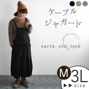 サロペット ジャガード柄 裾バルーン レディース 大きいサイズ ワイド 秋 冬 つなぎ オールインワン earth_eco_loco, 1720AW1124,|ecoloco