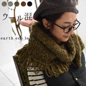 マフラー ストール 3wayざっくり編み 手編み 送料無料 レディース 秋 冬 寒さ対策 防寒 大判 スヌード ネックウォーマー earth_eco_loco 1720AW1102,|ecoloco