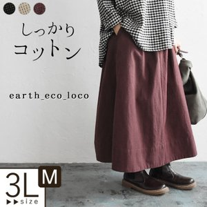 スカート コットン ミリタリー ギャザー 綿 レディース 大きいサイズ ミモレ丈 ロング丈 くるぶし丈 秋 冬 earth_eco_loco, 1720AW1124,|ecoloco