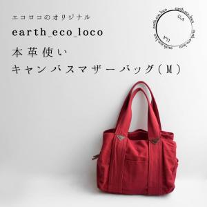 トートバッグ キャンバスバッグ マザーズバッグ マザーバッグ 帆布 earth_eco_loco,1820SS0302,r09a,|ecoloco|02
