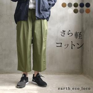 パンツ コットンストレッチ さら軽 S〜4L タック入り 9分丈 オリジナル 綿 レディース 春 夏...