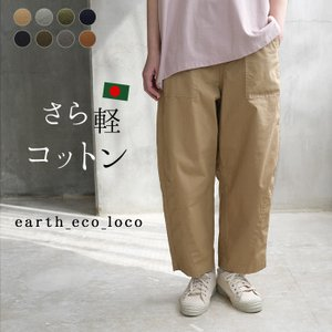 パンツ コットンストレッチ さら軽 S〜4L ベイカーパンツ オリジナル 綿 レディース 春 夏 2...