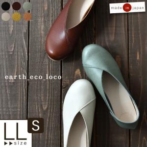 パンプス 靴 日本製 深めVカット バレーシューズ 大きいサイズ レディース ローヒール earth_eco_loco 1720AW0721,s12a|ecoloco