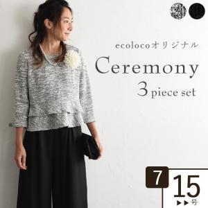 卒業式 入学式 3点セット ママスーツ セレモニー スカート...