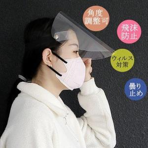 フェイスシールド フェイスガード 透明マスク  大人用 フェイスシールド クリア フェイスガード 飛沫防止 ウィルス対策 fshield-1set