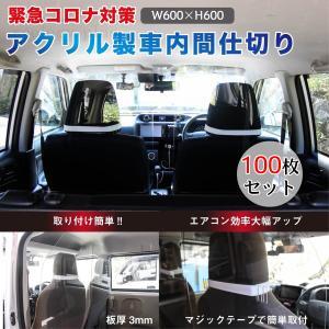 車内用 透明 アクリル 2枚 間仕切り 運転席 助手席 セット コロナ ウイルス対策 飛沫感染対策 ...