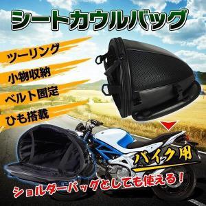バイク ツーリング バッグ かばん シートカウル ショルダーバッグ 手提げ 小物収納 車用品 メンズ...