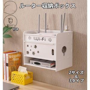 ルーター 収納 ボックス wifi BOX 壁掛け ピンつき 耐荷重 3kg 合成木材 ケーブル隠し
