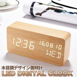 置き時計 置時計 おしゃれ 北欧 デジタル 目覚まし時計 おしゃれ  大音量 卓上時計 LED 木製...