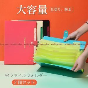 ファイルケース 書類ケース ドキュメント オフィス用品  A4ファイルフォルダー 2枚セット 8ポケ...