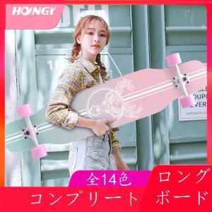 ロングスケートボード ロンスケ ロングボード スケボーコンプリート dancingスケボー デッキ ジュニア 男女 大人 全14色 skl-hb3