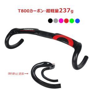 TOSEEK正規品カーボンハンドル ロードバイク用 7色 エアロドロップハンドル UD TK036 ...