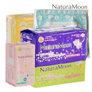 ナチュラムーン 生理用ナプキン  スターターセット NATURAMOON ノンポリマー|ecomarche