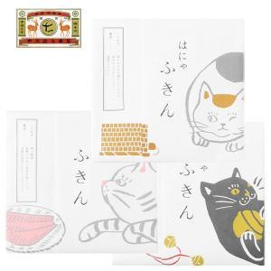 遊中川 はにゃふきん (e1/ふきん 布巾 ダスター 台拭き 猫 ねこ ネコ 中川政七商店)|ecomarche