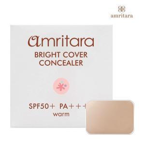 アムリターラ ブライトカバーコンシーラー SPF50+ PA++++ レフィル(p4/amritara)|ecomarche