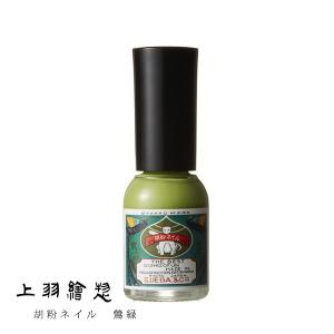 胡粉ネイル 鶯緑 (うぐいすみどり)(d5/上羽絵惣 マニキュア ネイル ネイルポリッシュ/4571285130790) ecomarche