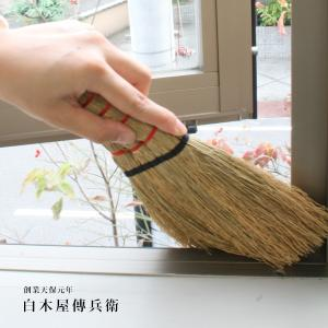 白木屋傳兵衛 はりみ用小箒 (ふつう)(a3/ほうき/箒)|ecomarche
