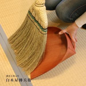 白木屋傳兵衛 はりみ (小)(a3/ ちりとり/チリトリ)|ecomarche