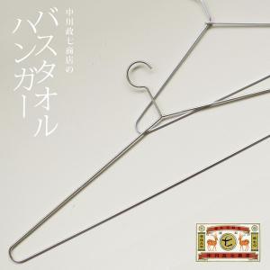 中川政七商店 バスタオルハンガー(b1/バスタオル ハンガー/4547639445995)|ecomarche