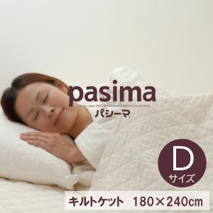 パシーマ キルトケット ダブル(pasima/180×240...