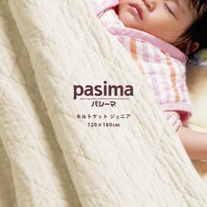 パシーマ キルトケット ジュニア(pasima/120×18...