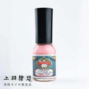 胡粉ネイル 桃花色(ももはないろ)(d3/上羽絵惣/4571285130745)