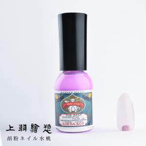 胡粉ネイル 水桃(みずもも)(d3/上羽絵惣 /4571285130639)